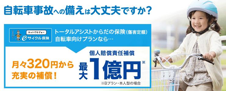 東京海上日動サイクル保険のご紹介