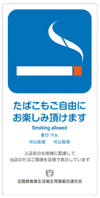 喫煙ステッカー